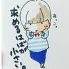 「そんな抱っこの求め方…ずるい(笑)!」男の子育児は萌えキュンの連続♡のタイトル画像