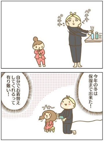「思い出せ…思い出すんだワタシ!」自分を奮い立たせるママに起こった悲劇の画像15