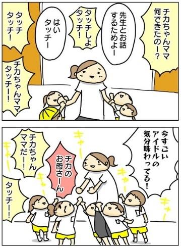 「思い出せ…思い出すんだワタシ!」自分を奮い立たせるママに起こった悲劇の画像11