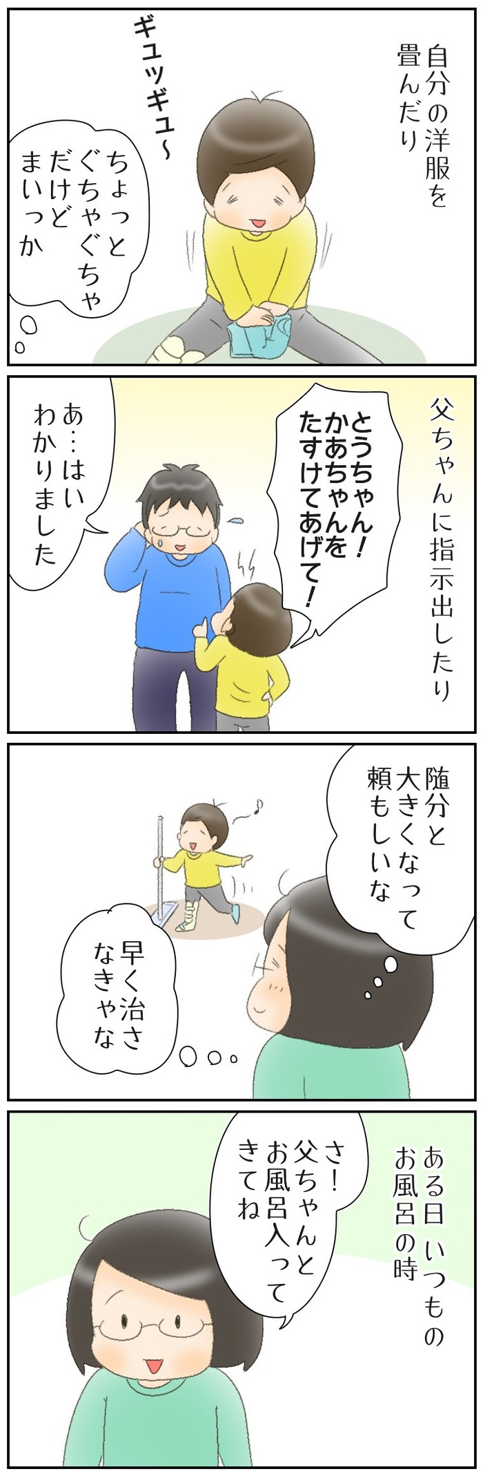 お手伝いを頑張っていた息子。でも本当の気持ちは…?の画像2