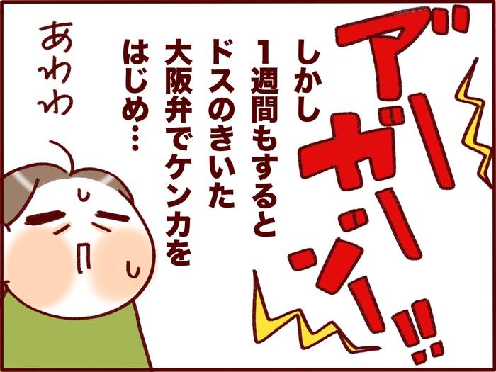 初めての日本長期滞在でびっくり!子どもの「言語習得能力」に驚かされた話の画像5