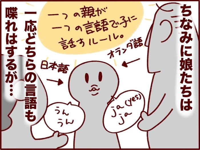 初めての日本長期滞在でびっくり!子どもの「言語習得能力」に驚かされた話の画像2