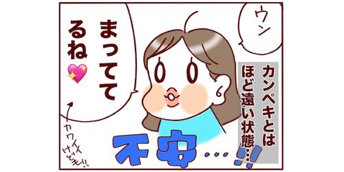 初めての日本長期滞在でびっくり!子どもの「言語習得能力」に驚かされた話のタイトル画像
