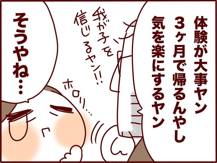 初めての日本長期滞在でびっくり!子どもの「言語習得能力」に驚かされた話の画像4