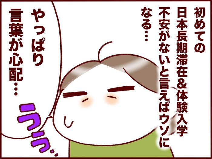 初めての日本長期滞在でびっくり!子どもの「言語習得能力」に驚かされた話の画像1