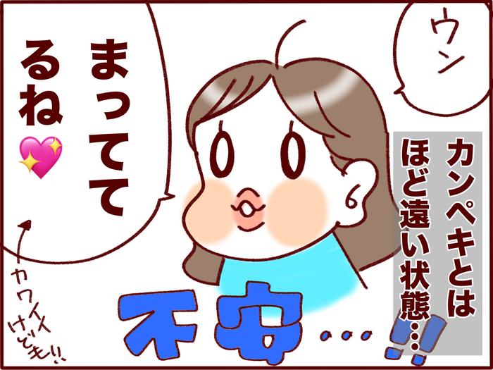 初めての日本長期滞在でびっくり!子どもの「言語習得能力」に驚かされた話の画像3