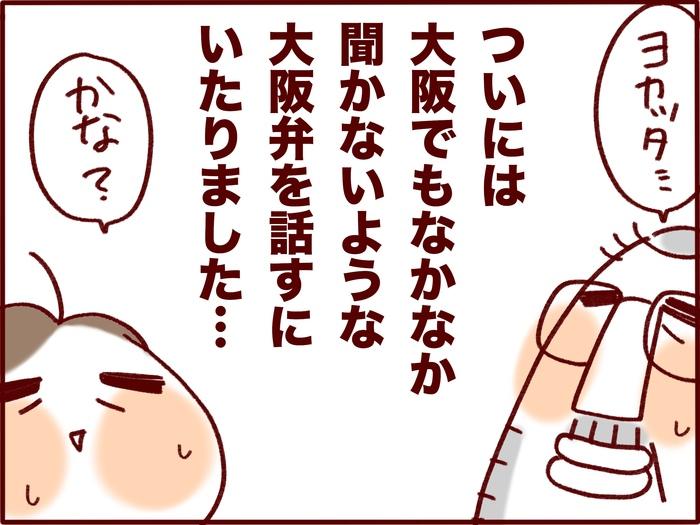 初めての日本長期滞在でびっくり!子どもの「言語習得能力」に驚かされた話の画像8