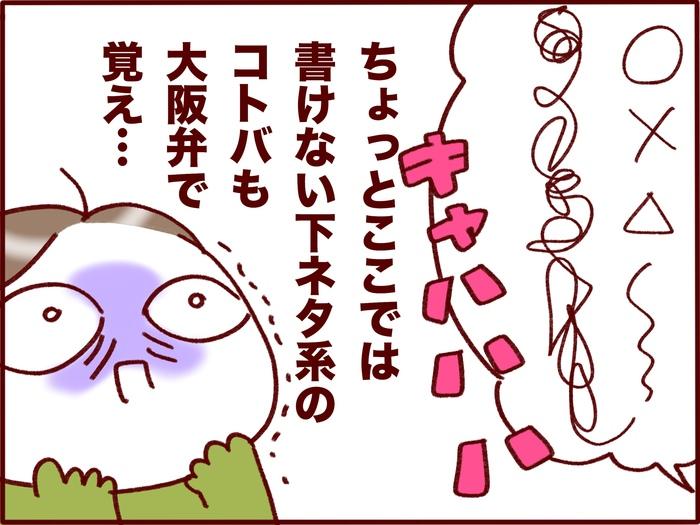 初めての日本長期滞在でびっくり!子どもの「言語習得能力」に驚かされた話の画像6