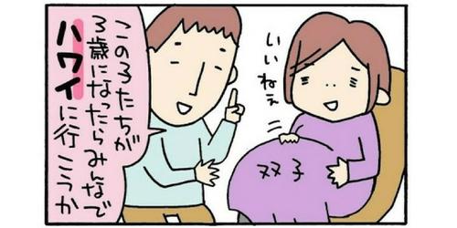 「双子と一緒にハワイに…」妊娠中に描いた夢→出産→結局こうなった!(笑)のタイトル画像