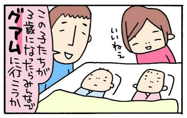 「双子と一緒にハワイに…」妊娠中に描いた夢→出産→結局こうなった!(笑)の画像5