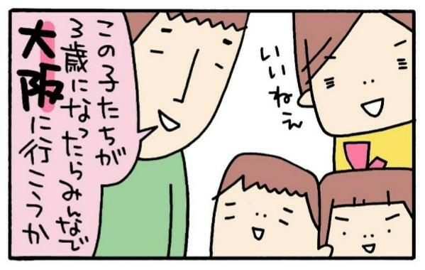 「双子と一緒にハワイに…」妊娠中に描いた夢→出産→結局こうなった!(笑)の画像8