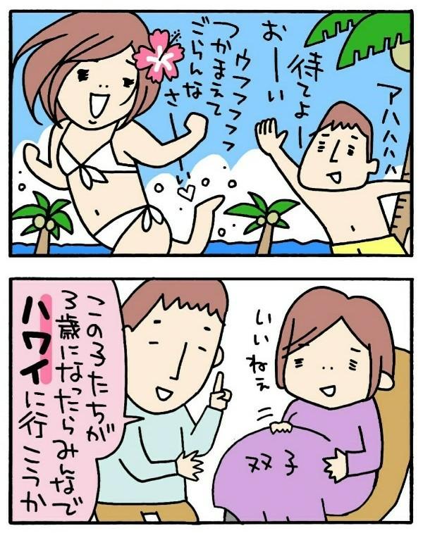 「双子と一緒にハワイに…」妊娠中に描いた夢→出産→結局こうなった!(笑)の画像1