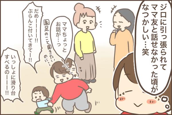 「ボク、ひとりで遊べるもん」。ママにべったりな次男が見せた成長の画像6