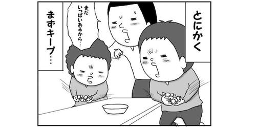 双子の食い意地が最強レベル。でもこれって誰かに似ている気が…。のタイトル画像
