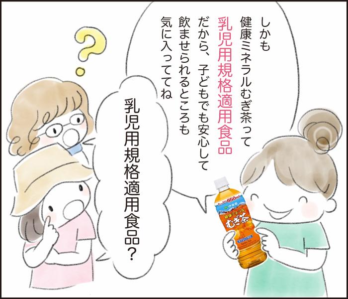 暑さに負けない体づくり!汗をかいたら家族みんな「健康ミネラルむぎ茶」で水分・ミネラル補給!の画像21