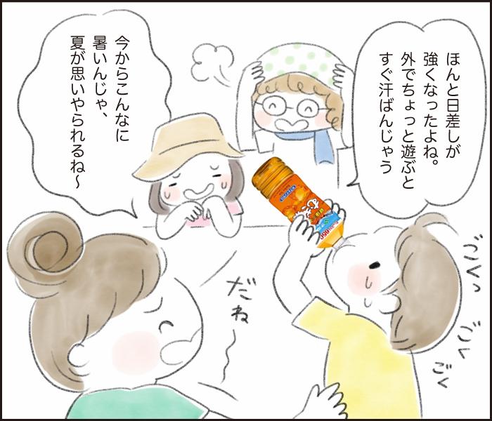 暑さに負けない体づくり!汗をかいたら家族みんな「健康ミネラルむぎ茶」で水分・ミネラル補給!の画像4