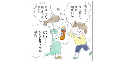 暑さに負けない体づくり!汗をかいたら家族みんな「健康ミネラルむぎ茶」で水分・ミネラル補給!のタイトル画像