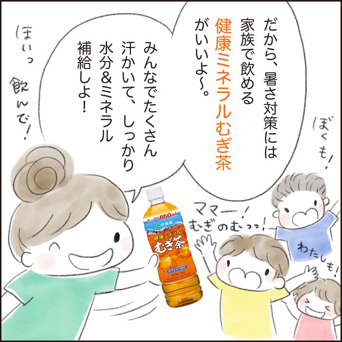 暑さに負けない体づくり!汗をかいたら家族みんな「健康ミネラルむぎ茶」で水分・ミネラル補給!の画像23