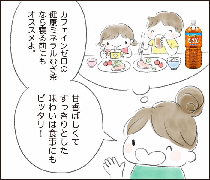 暑さに負けない体づくり!汗をかいたら家族みんな「健康ミネラルむぎ茶」で水分・ミネラル補給!の画像12