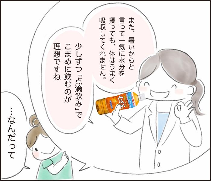 暑さに負けない体づくり!汗をかいたら家族みんな「健康ミネラルむぎ茶」で水分・ミネラル補給!の画像9