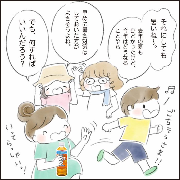 暑さに負けない体づくり!汗をかいたら家族みんな「健康ミネラルむぎ茶」で水分・ミネラル補給!の画像6