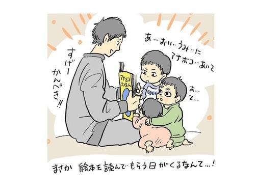 「絵本を読んでもらう日が来るなんて!」ドタバタ3人育児は大変なことだけじゃない!のタイトル画像