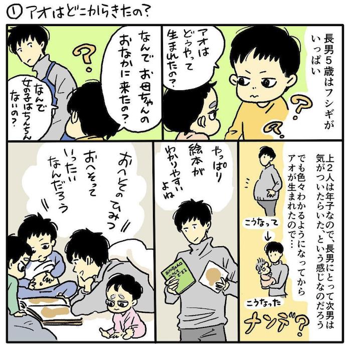「絵本を読んでもらう日が来るなんて!」ドタバタ3人育児は大変なことだけじゃない!の画像14