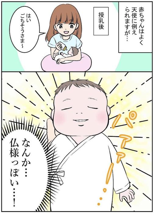 ナイスゲーップ!!初めての育児の「これってうちだけ!?」の画像18