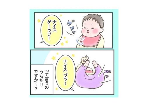 ナイスゲーップ!!初めての育児の「これってうちだけ!?」のタイトル画像