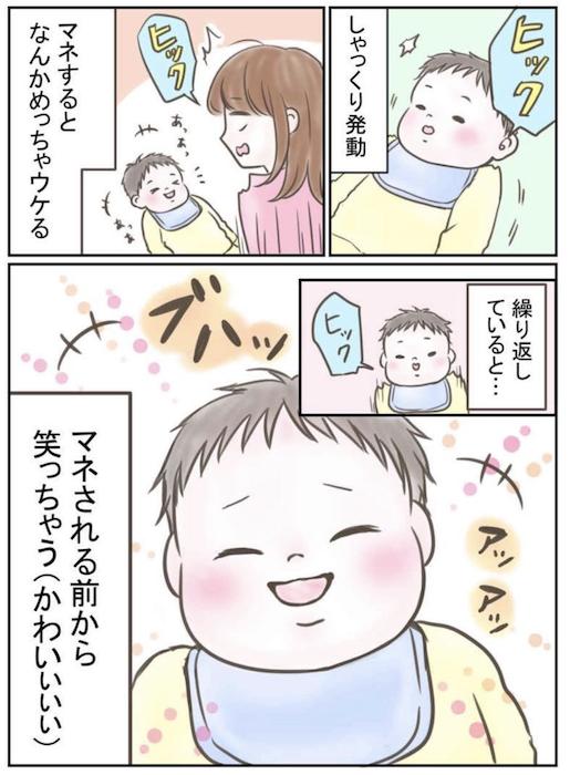 ナイスゲーップ!!初めての育児の「これってうちだけ!?」の画像6