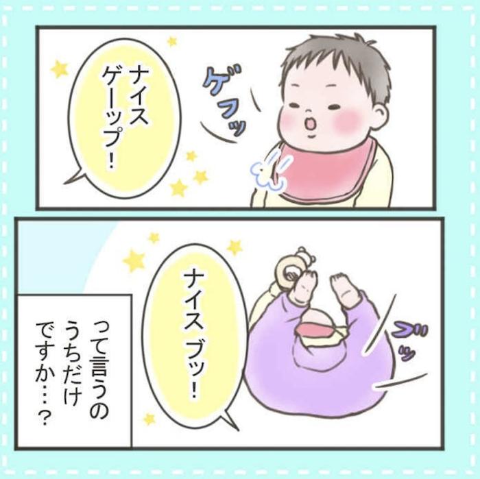 ナイスゲーップ!!初めての育児の「これってうちだけ!?」の画像10