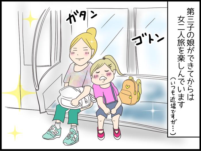 """「ママにとって、家族旅行の楽しみは…」夫との""""すれ違い""""で気付いたことの画像9"""