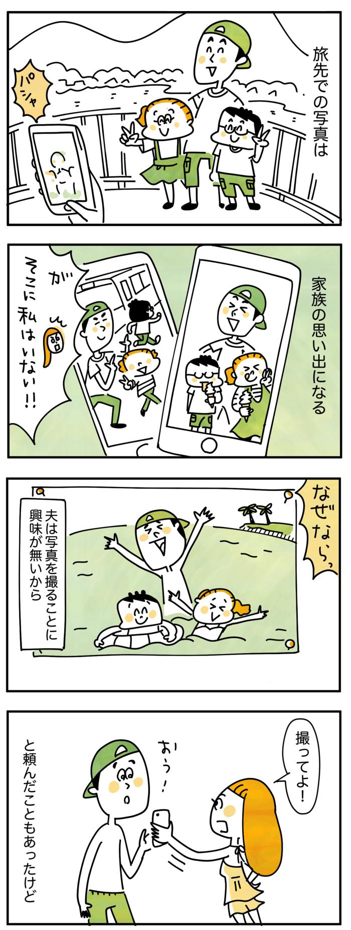 みんなどうしてる!?家族旅行の写真に「私」が写っていないワケの画像1