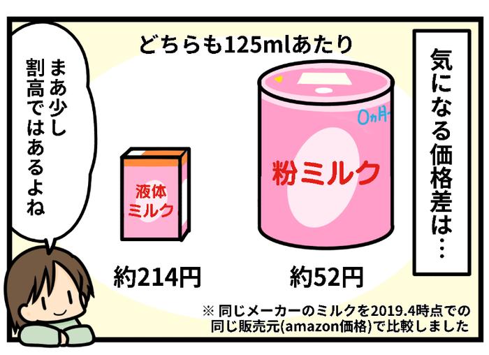 GWに備えて…解禁直後の液体ミルクを買ってみた!気になる価格差などを検証!の画像2