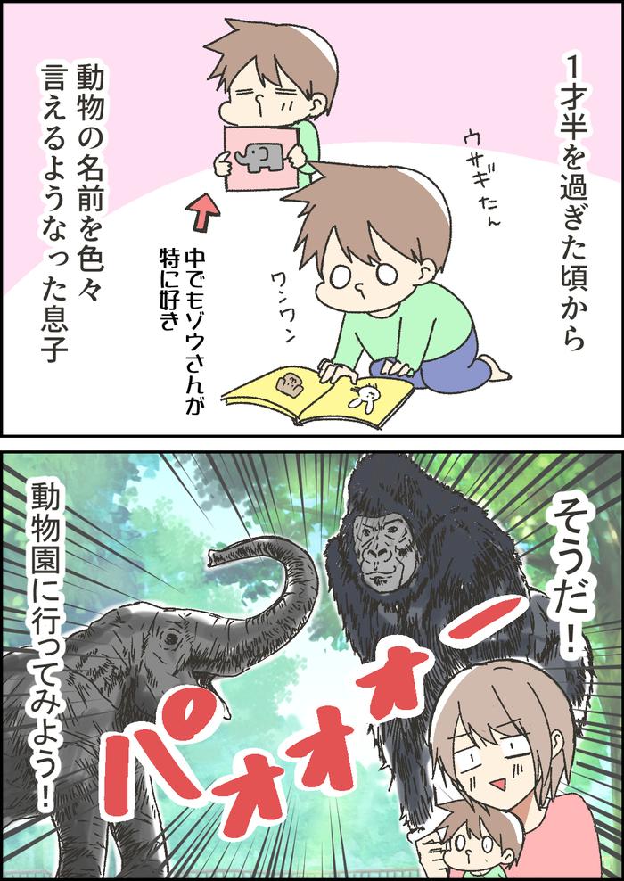 喜びポイントそこなの?1才児「動物園デビュー」の予想外の結末の画像1