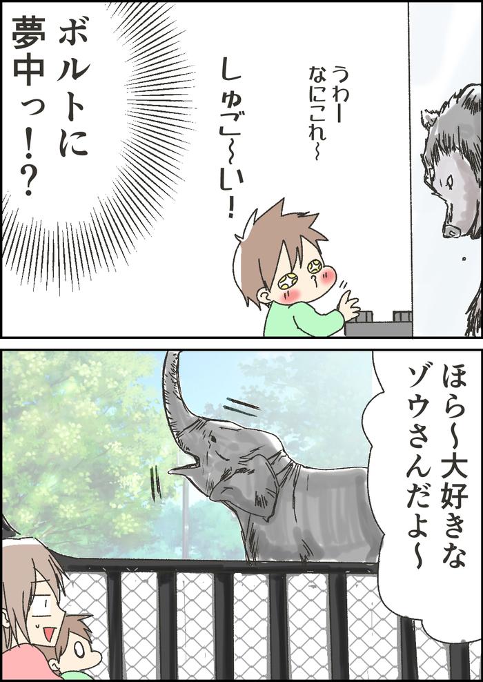 喜びポイントそこなの?1才児「動物園デビュー」の予想外の結末の画像3