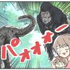 喜びポイントそこなの?1才児「動物園デビュー」の予想外の結末のタイトル画像