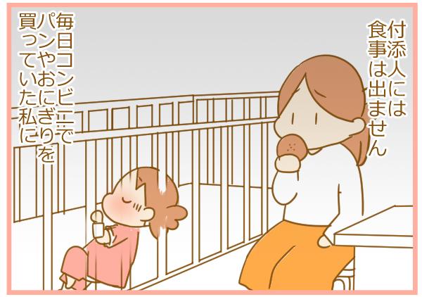 いつもの「母のおにぎり」が、私にとって特別になった日の話の画像3