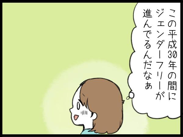 男子も「さんづけ」。娘の入学で感じた「男女観」の変化の画像5
