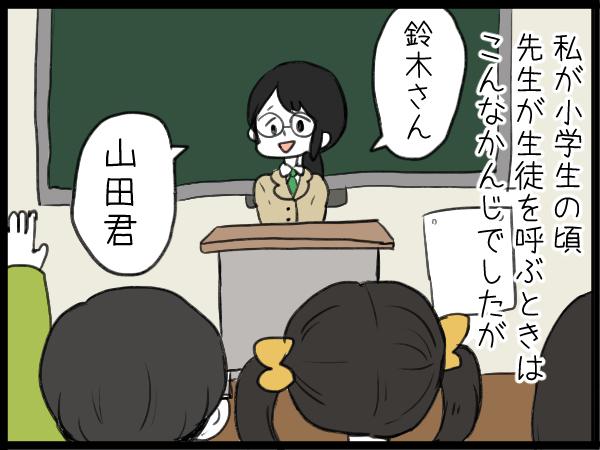 男子も「さんづけ」。娘の入学で感じた「男女観」の変化の画像1