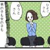 男子も「さんづけ」。娘の入学で感じた「男女観」の変化のタイトル画像