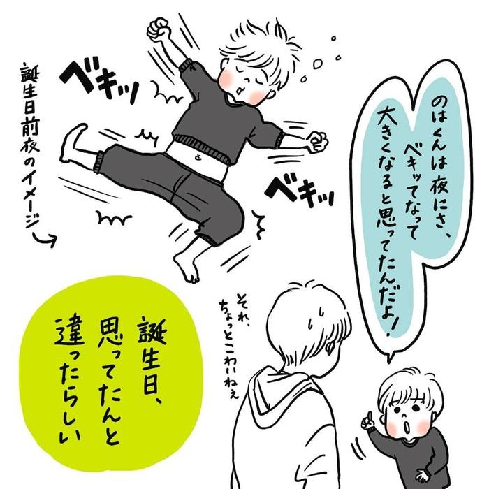 「ぴょんちゃんのまね」って!?3歳男子のモノマネが可愛すぎるの画像43