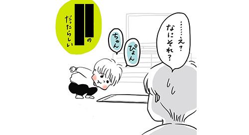 「ぴょんちゃんのまね」って!?3歳男子のモノマネが可愛すぎるのタイトル画像