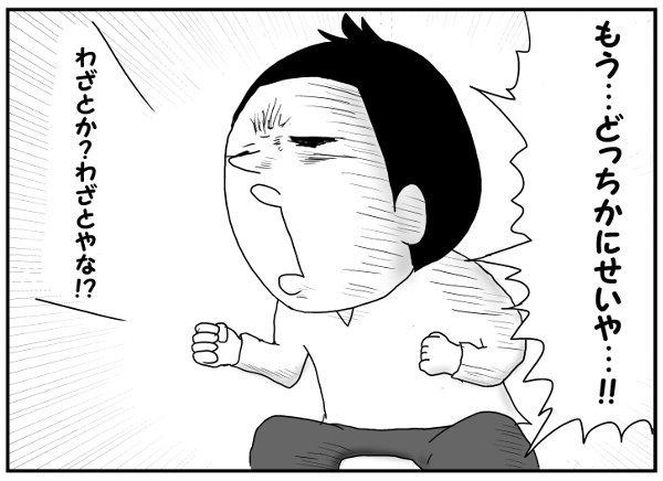 「僕はうどん」「僕はカレーライス」。意見がいつも割れる双子に父は格闘の画像10