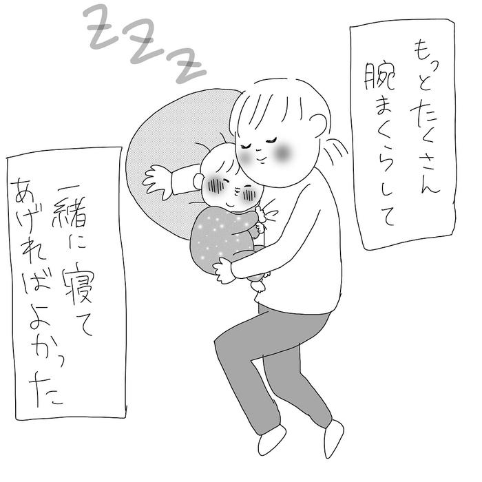 「フルメイクで子どもと寝落ち」ワーママのリアルに共感が止まらない!の画像24
