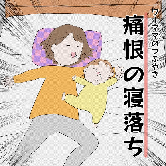 「フルメイクで子どもと寝落ち」ワーママのリアルに共感が止まらない!の画像11