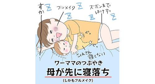 「フルメイクで子どもと寝落ち」ワーママのリアルに共感が止まらない!のタイトル画像