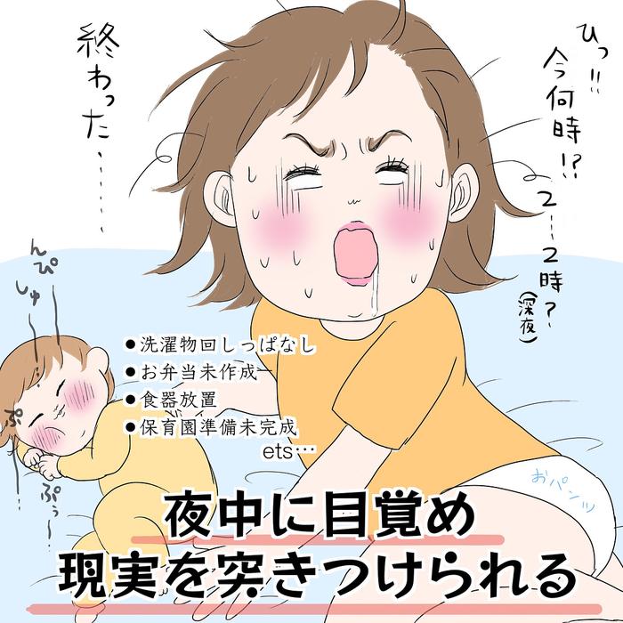 「フルメイクで子どもと寝落ち」ワーママのリアルに共感が止まらない!の画像6