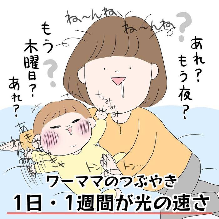 「フルメイクで子どもと寝落ち」ワーママのリアルに共感が止まらない!の画像1