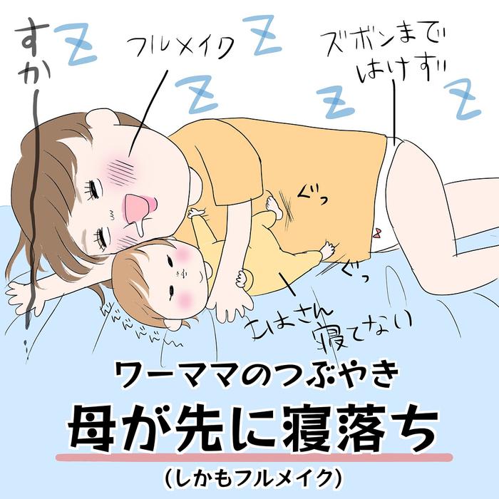 「フルメイクで子どもと寝落ち」ワーママのリアルに共感が止まらない!の画像5
